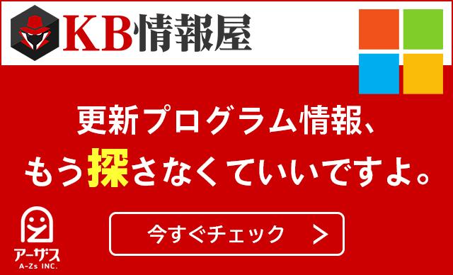 KB情報屋