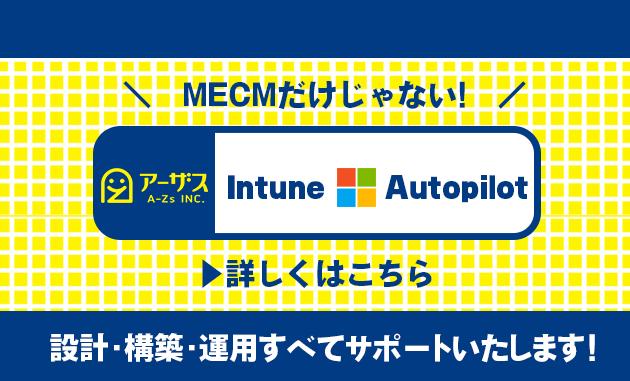 アーザスのMECM/SCCMサービス