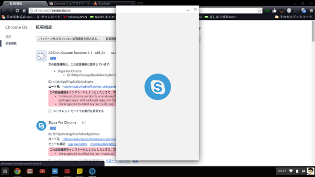 SkypeForChrome-ログイン