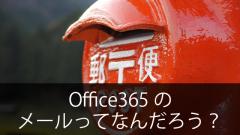 Office365の管理者が「メール」で設定すること~メールってなんだろう?