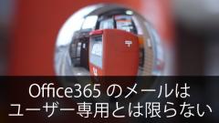 Office365の管理者が「メール」で設定すること~ユーザー専用ではないメール