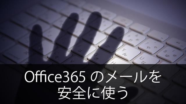 Office365の管理者が「メール」で設定すること~安全に使うために
