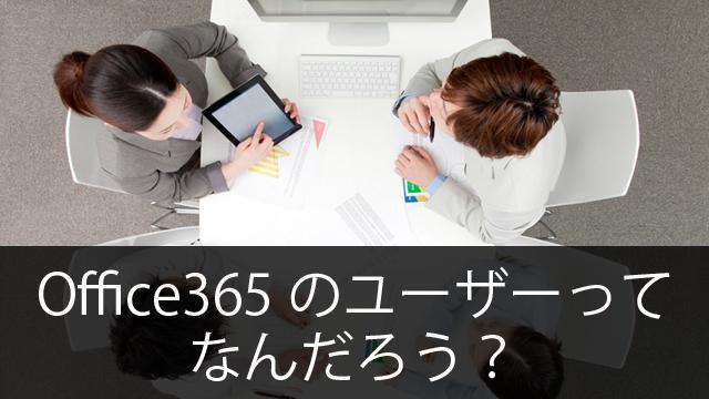 Office365の「ユーザー」ってなんだろう?「ユーザー」を追加するとは?
