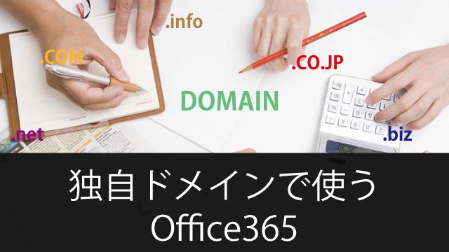 独自ドメインで使うOffice365