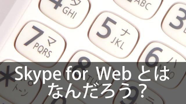Skype for web を使えばSkypeをどこでも使えそう!