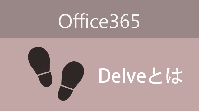 新しく追加されたOffice365の新機能「Delve」とはなんだろう