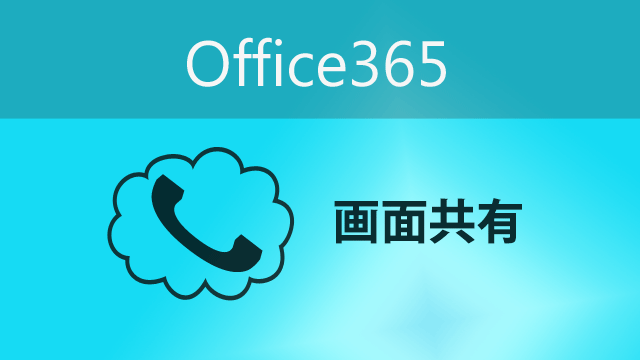 Skype for Businessの会議で活用できる2つの画面共有機能の使い方