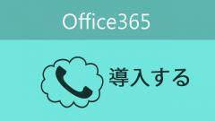 Skype for Business を設定して使えるようにしよう