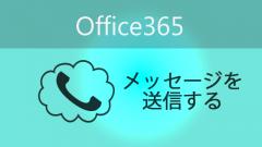 Skypeを使ってメッセージを送ったり、通話してみよう。