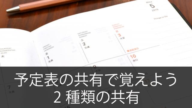 Office365の「予定表」の共有で覚えておこう!2種類の共有