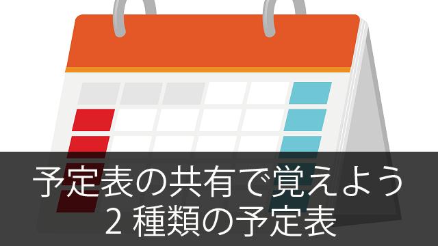 Office365の「予定表」の共有で覚えておこう!2種類の予定表