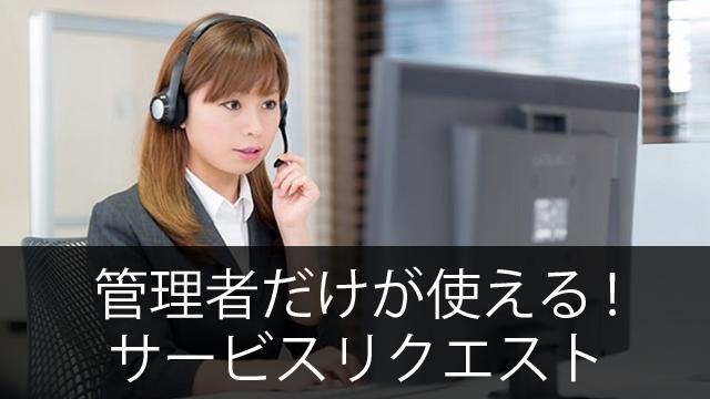 悩める管理者の強い味方!Office365の管理者専用サポート~サービスリクエスト
