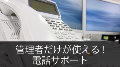 悩める管理者の強い味方!Office365の管理者専用サポート~電話サポート
