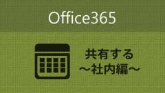 社内の予定を共有しやすくなるOffice365の「予定表」の共有を使ってみよう