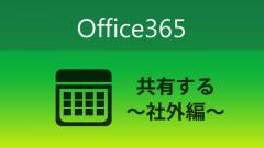 社外の人にOffice365の「予定表」を使って予定を共有してみよう