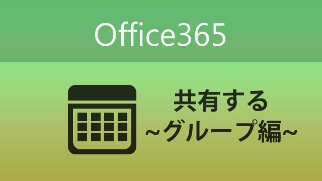 グループの予定をOffice365の「予定表」を使って共有してみよう