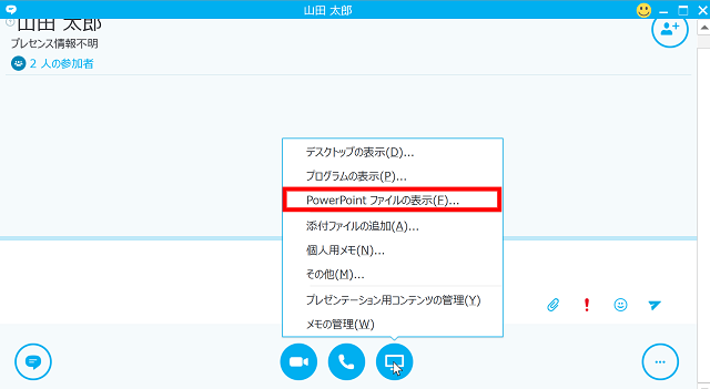 Skype for BusinessでPowerPointの共有