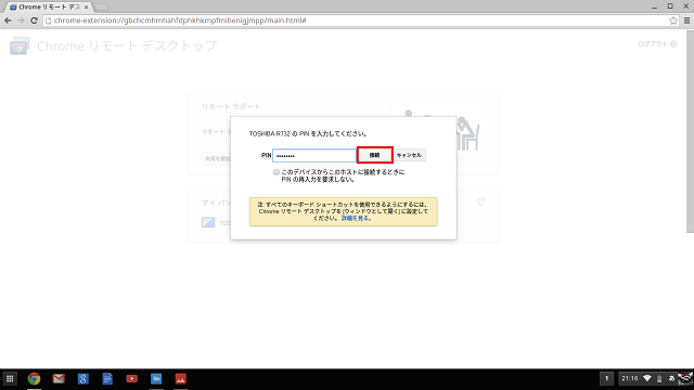 20141112_ChromeRemoteDesktop_Chromebook_16
