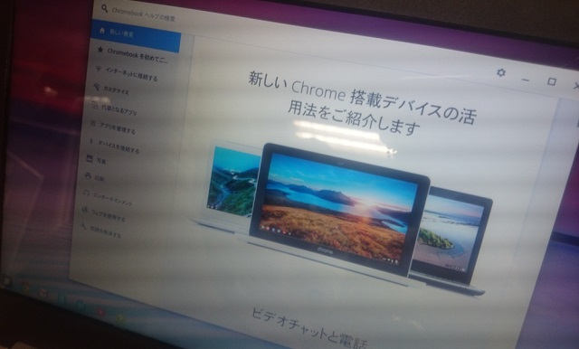 Chromebookのチュートリアル その5