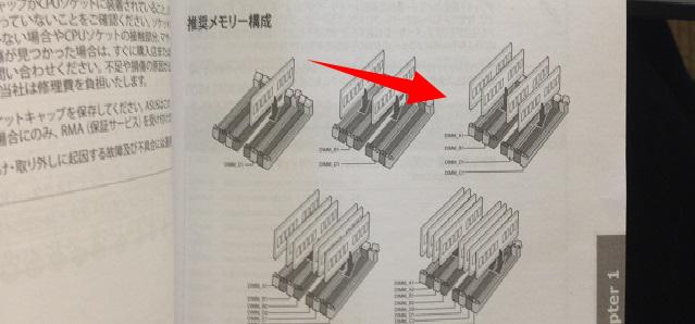 RAM取り付け位置確認