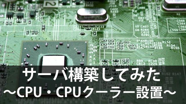 新卒がはじめてサーバを組み立ててみた~CPU・CPUクーラ設置~