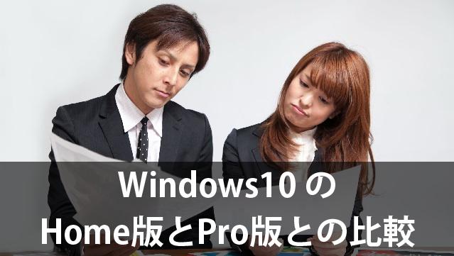 Windows10のHome版とPro版を比較してみました。