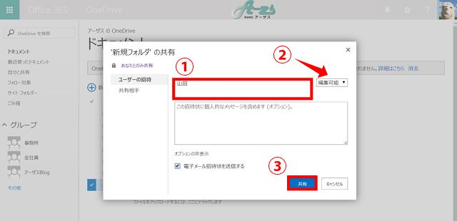 ファイルの共有方法02