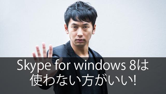 Skype for Windows は使わない方がいい