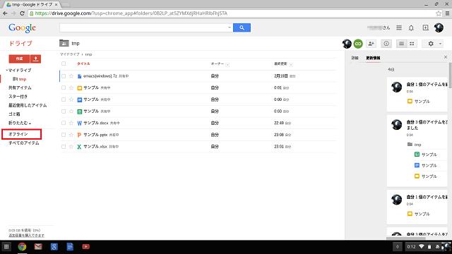 googleドライブ―ファイル