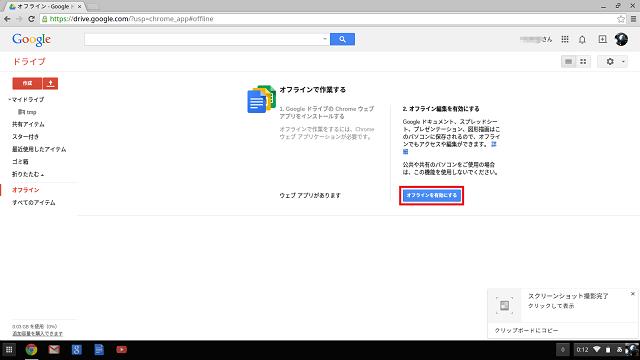googleドライブ―ファイル―オフライン