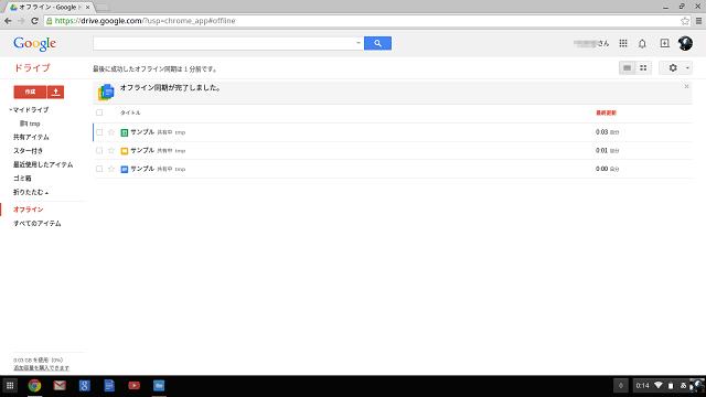googleドライブ―同期