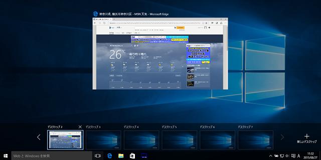 仮想デスクトップの画面