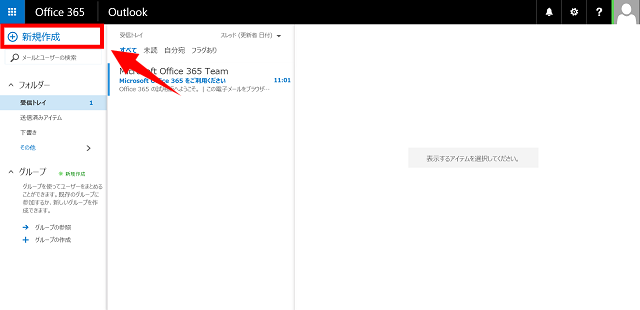 office365-mail-sent-01 (1)