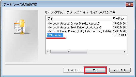 SQLサーバーの新規作成