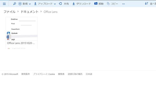 OfficeLensフォルダ