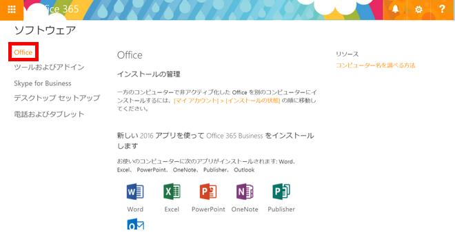 ソフトウェアからOfficeをクリック