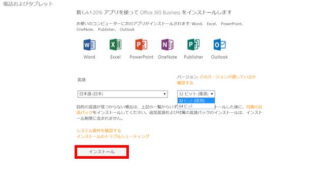 デスクトップ版Officeのインストール
