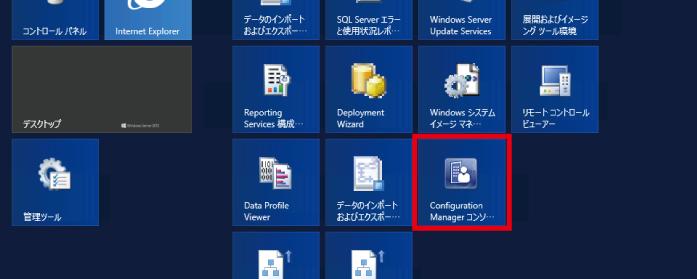 sccm-app-01-01