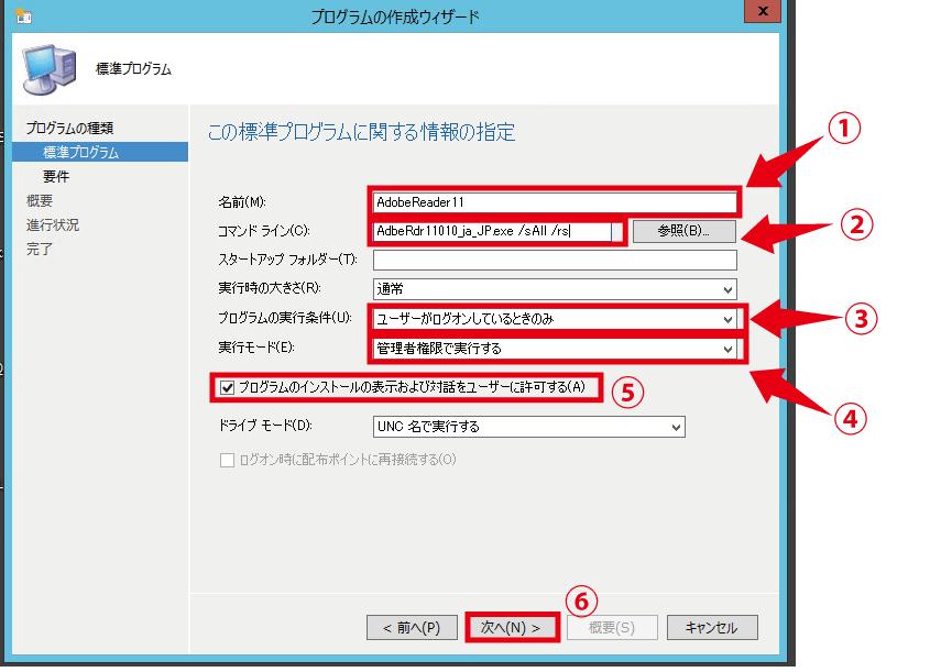sccm-app-01-07