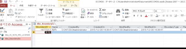 編集したいデータベースが表示されます。