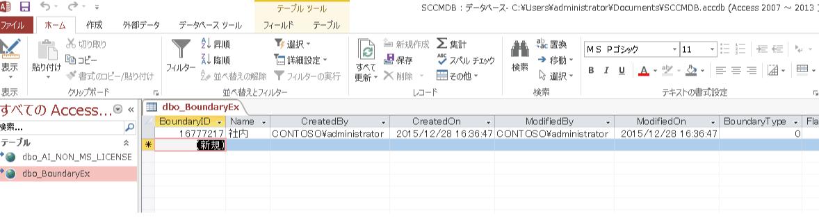 sccm-odbc-access-01_08