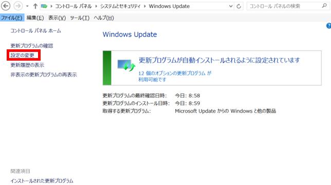 """Windows Update>設定の変更"""" width=""""644″ height=""""360″ class=""""alignnone size-full wp-image-4377″ /></p> <p>「オプションの更新プログラムが利用可能です」となっている場合は、内容を確認し必要だと思われるものを選択して更新してください。</p> <p>▼設定の画面が開きますので、用途に合ったものを選択してください。<br /> <img src="""
