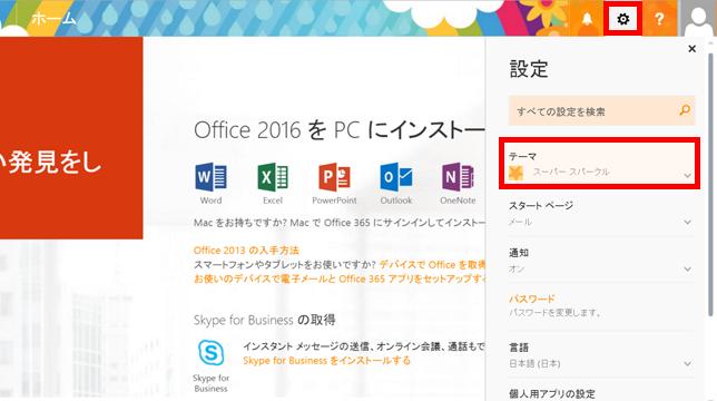 office365のテーマを変更してみよう アーザスblog