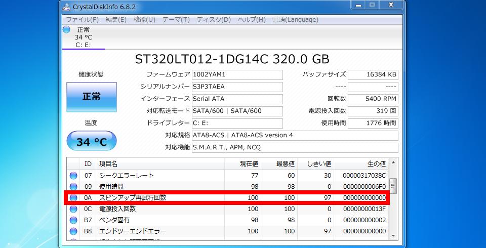 server-infra-hdddetail