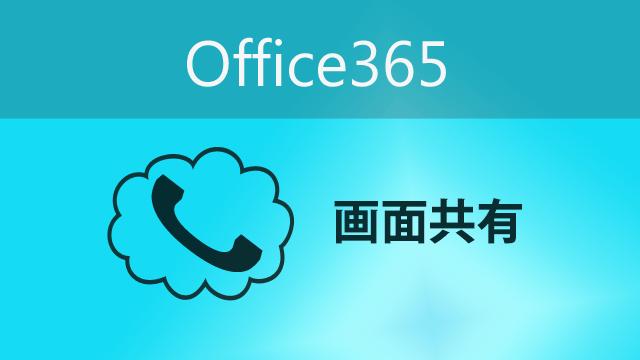 office365-Skype-call-eyecatch-02