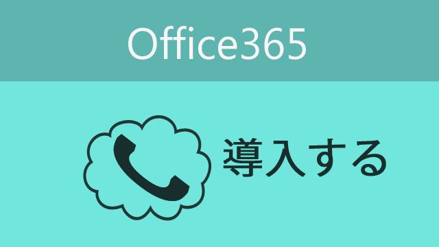 office365-Skype-dounyu-eyecatch