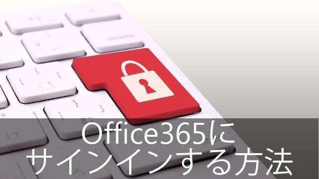 office365-eyecatch