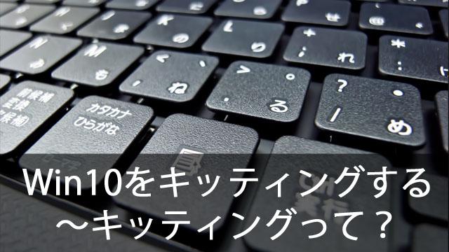 複数のパソコンを楽にミスなくセットアップ!Windows10簡単キッティング!