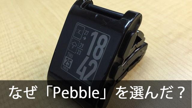 私がスマートウォッチ「Pebble」を選んだわけ