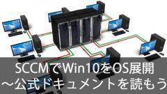 SCCMでWindows10をOS展開!~公式ドキュメントを読もう